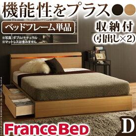送料無料 フランスベッド 日本製 ダブル 照明付き 棚付き コンセント付き クレイグ 引き出し付き ダブルベッド ベッドフレームのみ ベッド ベット 木製ベッド ライト付き ベッドライト 充電 宮棚付き 収納付きベッド 引出しベッド ベッド下収納 61400289
