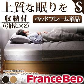 送料無料 フランスベッド 日本製 シングル ヘッドボードレスベッド バート 引出しタイプ シングルベッド ベッドフレームのみ ベッド ベット bed ヘッドレス ヘッドレスベット ヘッドボードレス 省スペース 収納付きベッド 引き出し付き 狭い部屋 一人暮らし 61400321