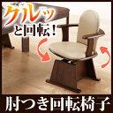 送料無料 天然木 高さ調節機能付き 肘付きハイバック回転椅子 kolo CHAIR+ コロチェアプラス ダークブラウン 合成皮革…