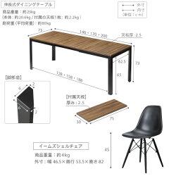 ダイニングセット5点セット(伸縮式ダイニングテーブル+イームズシェルチェア4脚セット)伸縮ダイニングテーブル伸長木製テーブルモダンエクステンションテーブルダイニングチェア椅子いすイス4人掛け〜10人掛けイームズシェルチェアi-3100120