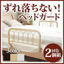 送料無料 ベッドガード スポルテ 同色2個組 ベッドフェンス ベットガード ベットフェンス ベッド ベッド用 ベット ベ…