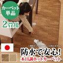 送料無料 ダイニングラグ ラグ 日本製 木目調ホットカーペット・カバー 〔ウッディ〕 2畳用(198x200) カバーのみ 抗菌…