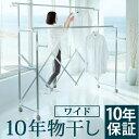 送料無料 完成品 アルミ伸縮物干し ビエント・イエナ ワイド(幅120〜210cm) 物干し 洗濯物干し 洗濯 屋内 屋外 室内…