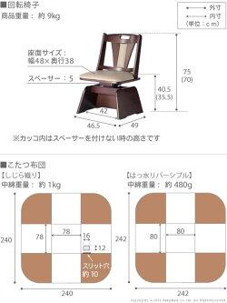 送料無料【高さ調節機能付き】楢ラウンドハイタイプこたつアコード80×80cm4点セット(ハイタイプこたつ+掛布団+回転椅子2脚)二人用2人用2人暮らし二人暮らし暖房暖房器具ヒーターオールシーズンダイニングテーブルおしゃれオシャレi-2700129