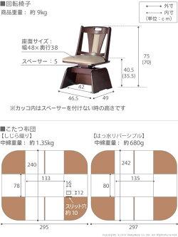 送料無料【高さ調節機能付き】楢ラウンドハイタイプこたつアコード135×80cm6点セット(ハイタイプこたつ+掛布団+回転椅子4脚)長方形こたつコタツ炬燵椅子付きイス付きこたつ布団付きリバーシブルはっ水加工省エネエコファミリーリビングi-2700131