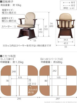 送料無料【高さ調節機能付き】楢ラウンドハイタイプこたつアコード135x80cm6点セット(ハイタイプこたつ+掛布団+肘付き回転椅子4脚)長方形こたつコタツ炬燵椅子付きイス付きこたつ布団付きリバーシブルはっ水加工省エネエコファミリーリビングi-2700156