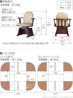 送料無料【高さ調節機能付き】楢ラウンドハイタイプこたつアコード150x90cm6点セット(ハイタイプこたつ+掛布団+肘付き回転椅子4脚)長方形こたつコタツ炬燵椅子付きイス付きこたつ布団付きリバーシブルはっ水加工省エネエコファミリーリビングi-2700157