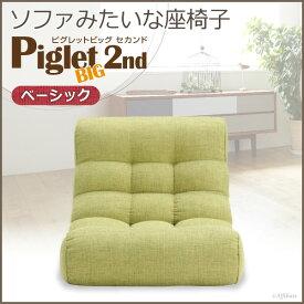 座椅子 1人掛けソファー ピグレット BIG 2nd ビッグ セカンド ベーシック グリーン 座いす 座イス リクライニングチェア パーソナルチェア 一人用 二人暮らし 一人暮らし ファミリー 座イスソファ sofa ソファ座椅子 フロアチェア