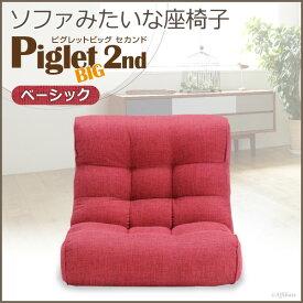座椅子 1人掛けソファー ピグレット BIG 2nd ビッグ セカンド ベーシック ラズベリー 座いす 座イス リクライニングチェア パーソナルチェア 一人用 二人暮らし 一人暮らし ファミリー 座イスソファ sofa ソファ座椅子 フロアチェア