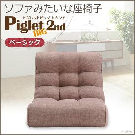 座椅子 1人掛けソファー ピグレット BIG 2nd ビッグ セカンド ベーシック ブラウン 座いす 座イス リクライニングチェア パーソナルチェア 一人用 二人暮らし 一人暮らし ファミリー 座イスソファ sofa ソファ座椅子 フロアチェア