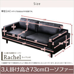 送料無料3人掛けローソファ【レイチェル-Rachel-】(3人掛けローソファー)ej-on3015