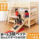三段ベッド 3段ベット シングルベッド エコ塗装 スロープ付き パーク PARK ベッド 3段 エコ スロープ すべり台付き ベッド ベット すのこ 子ども部屋...