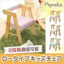 送料無料 ロータイプ キッズチェア 子供椅子 木製 アニェラ AGNELLA ベビーチェア チャイルドチェア 子供イス 子供用…