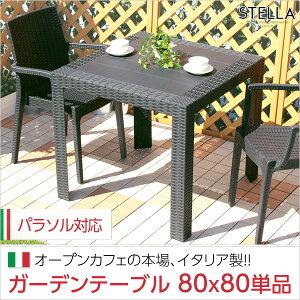 ガーデンテーブル ステラ STELLA ガーデン カフェ 幅80 正方形 テーブル プラスティック プラスチック 屋外 お洒落 ラタン風 パラソル対応 オープンカフェ シンプル 家カフェ ガーデンパーティ