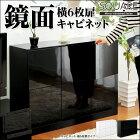 鏡面本棚本収納キャビネットリビング収納チェストFAX台扉付き横6枚