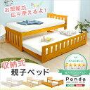 送料無料 収納式 親子すのこベッド 二段ベッド フレームのみ Panda パンダ ベッド ベット 2段ベッド すのこ ベッド下…