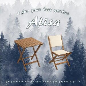 送料無料 ガーデンテーブルセット 木製 折りたたみ ガーデンテーブル チェア 3点セット アカシア材 Alisa アリーザ コンパクト 折畳テーブル 折り畳みテーブル 幅60 正方形 折りたたみ式 アウ