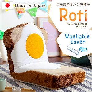 送料無料 目玉焼き 食パン 座椅子 日本製 洗える ウォッシャプルカバー Roti ロティ コンパクト 座イス 座いす ざいす しょくぱん 食ぱん 1人掛け 1人用 リクライニング めだまやき 目玉焼きパ