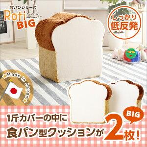 日本製 低反発 かわいい 食パンクッション BIG 2枚切り 食パンシリーズ ふわふわ 白い食パン トーストパン テーブル 来客用 座布団 ギフト 出産祝い 誕生日祝い プレゼント 引越し祝い 国産 Ro