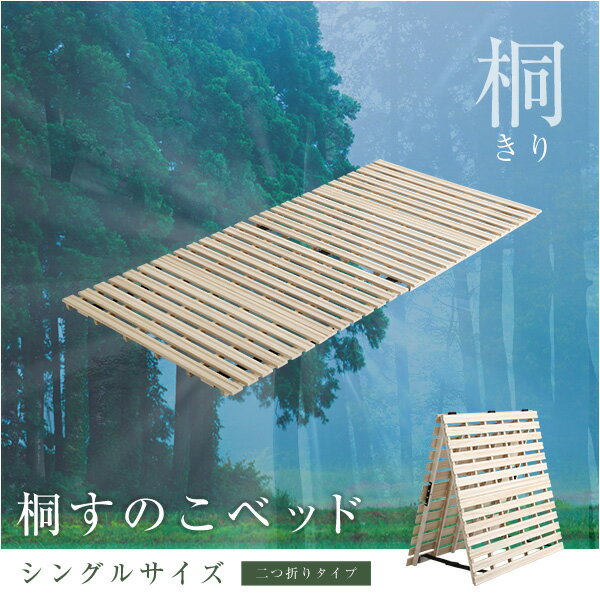 すのこベッド 2つ折り式 桐仕様 シングル 二つ折りタイプ ロールタイプ 桐すのこベッド ベッド ベット 通気性 布団派 Coh ソーン ナチュラル