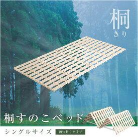 すのこベッド 4つ折り式 桐仕様 シングル 四つ折りタイプ ロールタイプ 桐すのこベッド ベッド ベット 通気性 Sommeil ソメイユ ナチュラル