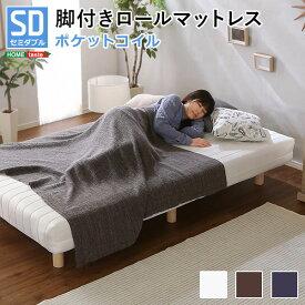 圧縮梱包 一体型 脚付きマットレス 脚付きロールマットレス Unite Doux ユニテ ドゥ セミダブルサイズ 脚付きマットレス ベッド 脚付ベッド 脚付マットレス マットレスベッド ポケットコイルマットレスタイプ 一人暮らし コンパクト 寝心地 lrm-02sd