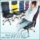 オフィスチェアーWINDウインド背面・座面のメッシュ素材オフィスチェアメッシュチェア