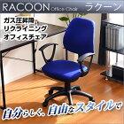 オフィスチェアRACOONラクーンリクライニング機能コンパクトキャスター付き