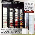 コレクションケース収納棚フィギュアケース奥行29cmフィギュアワンピースフィイギュア