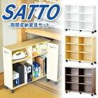 押入れ収納スライド収納本棚本収納幅20cmすき間収納隙間収納押入れ本棚キャスター付き