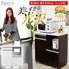 キャスター付き鏡面仕上げレンジ台【-Pantry-パントリー】幅80cmタイプ(キッチンカウンター・レンジワゴン)