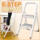 折りたたみ式踏み台【イーステップ】2段タイプ