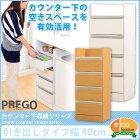 キッチンカウンター下収納【PREGO-プレゴ-】(引出しタイプ)
