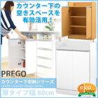 キッチンカウンター下収納【PREGO-プレゴ-】(扉タイプ幅60)