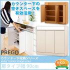 キッチンカウンター下収納【PREGO-プレゴ-】(扉タイプ幅90)