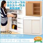 キッチンカウンター下収納【PREGO-プレゴ-】(引き戸タイプ幅90)