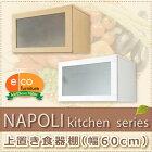 ナポリキッチン上置き食器棚(60cm幅)