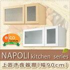 ナポリキッチン上置き食器棚(90cm幅)