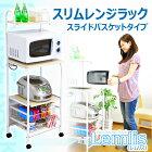 スリムレンジラック【レムリス】バスケットタイプ