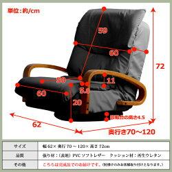 送料込座椅子リクライニングチェアリクライニング座椅子リラックスチェア回転式座椅子リクライニング座いす座イスざいす椅子イスいすチェアchair回転式回転