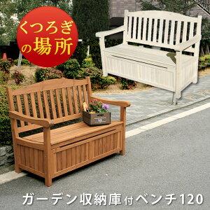 ガーデン収納庫付ベンチ120 ホワイト ブラウン椅子 スツール 天然木 木製 収納 倉庫 ウッドボックス ランドリーボックス 物置 庭 物入れ おしゃれ 小型 北欧 ナチュラル ガーデニング掃除道