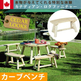 Cedar Looks カーブベンチ天然木製 アウトドア ガーデンファニチャー ホワイトシダー 米杉 ログファニチャー セット 屋外 庭 園芸 エクステリア