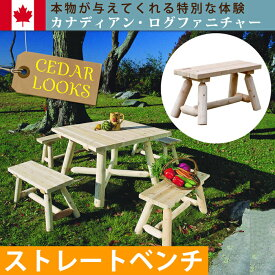 Cedar Looks ストレートベンチ天然木製 アウトドア ガーデンファニチャー ホワイトシダー 米杉 ログファニチャー セット 屋外 庭 園芸 エクステリア