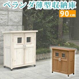 ベランダ薄型収納庫920 SPG-002収納 木製 北欧 物置 屋外 組み立て式 組立式 ガーデニング 園芸