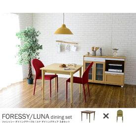 ダイニングセット 3点セット FORESSY&LUNA(テーブル:ブラウン幅80cm+チェア:グリーン2脚) ダイニングテーブルセット リビングセット 2人掛け用 2人用 ダイニングテーブル 正方形 食卓テーブル 食事テーブル ダイニングチェアー スタッキングチェア チェアー 椅子