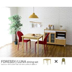 ダイニングセット 3点セット FORESSY&LUNA(テーブル:ナチュラル幅80cm+チェア:グリーン2脚) ダイニングテーブルセット リビングセット 2人掛け用 2人用 ダイニングテーブル 正方形 食卓テーブル 食事テーブル ダイニングチェアー スタッキングチェア チェアー 椅子