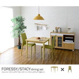 ダイニングセット 3点セット FORESSY&STACY(テーブル:ナチュラル幅80cm+チェア:グリーン2脚) ダイニングテーブルセット リビングセット 2人掛け用 2人用 ダイニングテーブル 正方形 食卓テーブル 食事テーブル ダイニングチェアー スタッキングチェア チェアー 椅子