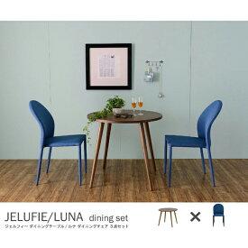 ダイニングセット 3点セット JELUFIE&LUNA(テーブル:ブラウン幅80cm円形+チェア:ブルー2脚) ダイニングテーブルセット 2人掛け用 2人用 ダイニングテーブル 円形 丸型 食卓テーブル 食事テーブル ダイニングチェアー スタッキングチェア チェアー 椅子