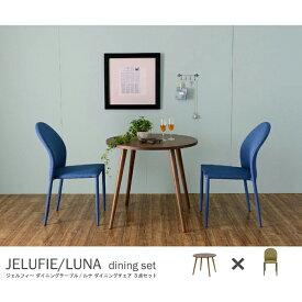 ダイニングセット 3点セット JELUFIE&LUNA(テーブル:ブラウン幅80cm円形+チェア:グリーン2脚) ダイニングテーブルセット 2人掛け用 2人用 ダイニングテーブル 円形 丸型 食卓テーブル 食事テーブル ダイニングチェアー スタッキングチェア チェアー 椅子