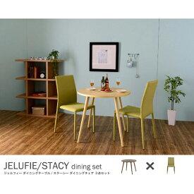 ダイニングセット 3点セット JELUFIE&STACY(テーブル:ブラウン幅80cm円形+チェア:グリーン2脚) ダイニングテーブルセット 2人掛け用 2人用 ダイニングテーブル 円形 丸型 食卓テーブル 食事テーブル ダイニングチェアー スタッキングチェア チェアー 椅子